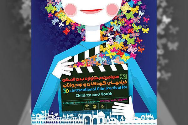 معرفی نامزدهای یک بخش جشنواره فیلم کودک و نوجوان