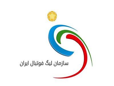 اطلاعیه سازمان لیگ درباره عدم برگزاری سوپر جام