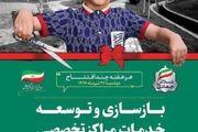 رستوران بازی های فکری در اصفهان افتتاح شد