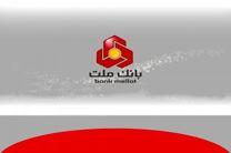 توضیحات بانک ملت درباره صدور کارت های بانکی