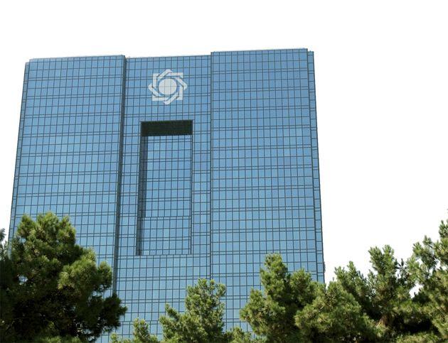 بانک مرکزی  فهرست بانکها و نهادهای پولی مجاز را اعلام کرد