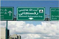 نصب و بازسازی تجهیزات ترافیکی در بزرگراه آیت الله هاشمی رفسنجانی