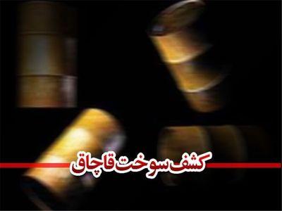 کشف 6000 لیتر گازوئیل قاچاق در شهرستان گرمسار