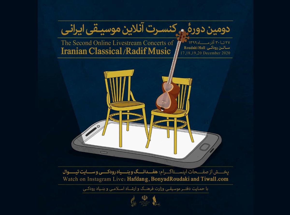 دومین دوره کنسرت های آنلاین موسیقی ایرانی دستگاهی برگزار می شود