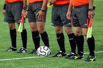 داوران هفته پانزدهم لیگ برتر نوزدهم فوتبال مشخص شدند