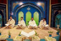 برگزیدگان بخش قرائت مسابقات سراسری قرآن کریم در اصفهان مشخص شدند