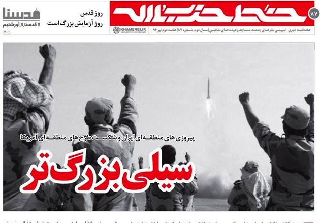 «سیلی بزرگتر» در هشتاد و هفتمین شماره خط حزب الله