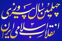 نمایشگاه دستاوردهای چهل ساله انقلاب اسلامی در یزد برپا شد