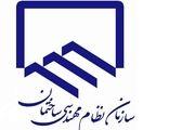 زحمتکش؛ رئیس سازمان نظام مهندسی ساختمان استان یزد شد