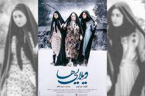 نمایش فیلم سینمایی ویلایی ها در جشنواره فیلم گواهاتی