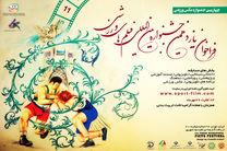 فراخوان یازدهمین جشنواره بین المللی فیلمهای ورزشی منتشر شد