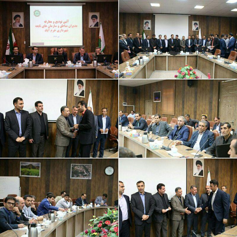 15 نفر از مدیران شهرداری خرمآباد برکنار شدند