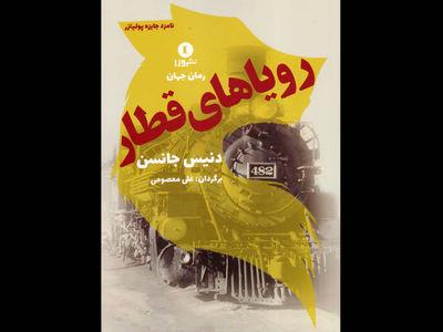 رمان رویاهای قطار راهی بازار نشر شد