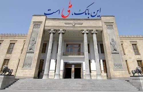 حرکت پیش رونده بانک ملی ایران، اعتبار و حسن شهرت این بانک را رقم زده است