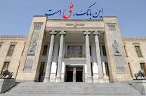 آخرین اقدامات بانک ملی ایران برای کمک رسانی به زلزله زدگان کرمانشاه