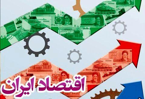 گزارش عملکرد بخش واقعی اقتصاد در سال ٩٨ اعلام شد