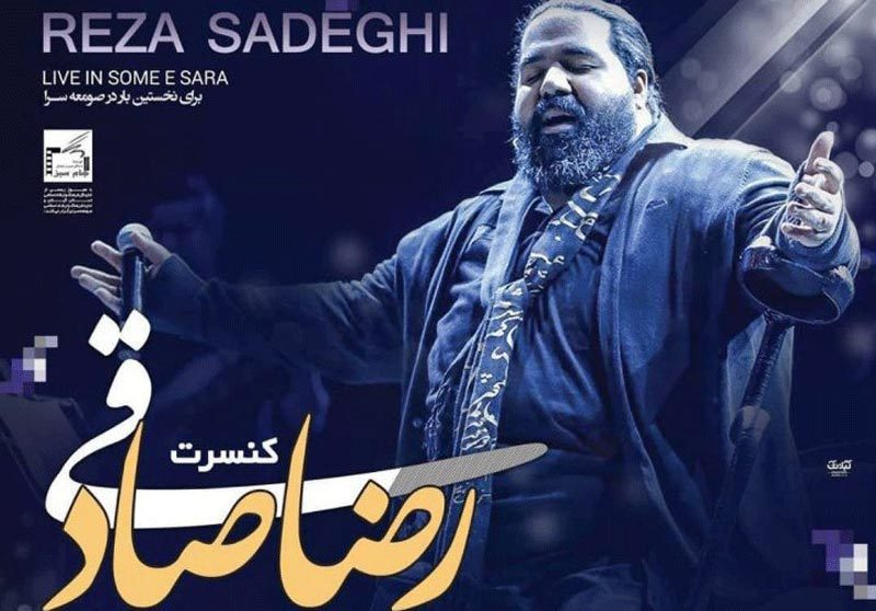 کنسرت رضا صادقی در صومعه سرا برگزار می شود