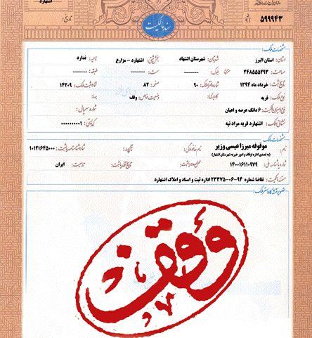 اخذ ۶ سند وقفی به ارزش 180 میلیارد ریال در اصفهان