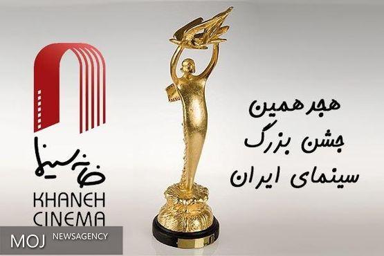 آغاز به کار هیئت انتخاب بخش فیلم کوتاه جشن سینما