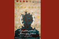 اعلام نامزدهای یازدهمین جشن انجمن منتقدان سینما