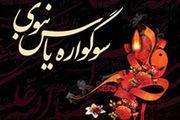 اجرای طرح سوگواره یاس نبوی در امامزاده محمد هلال بن علی(ع) آران و بیدگل