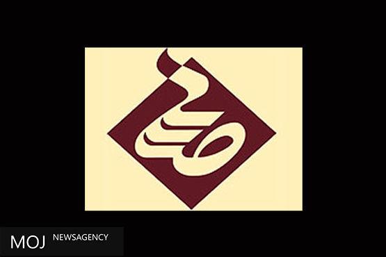 نمایشگاه خوشنویسی «سر نی» برپا میشود