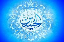 دعای خاص روز ولادت امام حسین (ع)