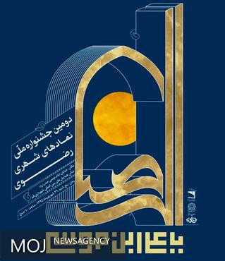 مهلت ارسال آثار به دومین جشنواره ملی نمادهای شهری رضوی تمدید شد