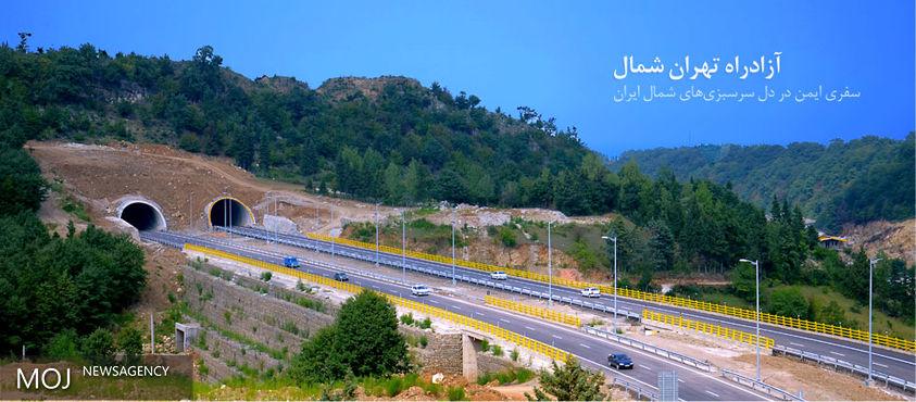 کف آزادراه تهران - شمال بتنی میشود