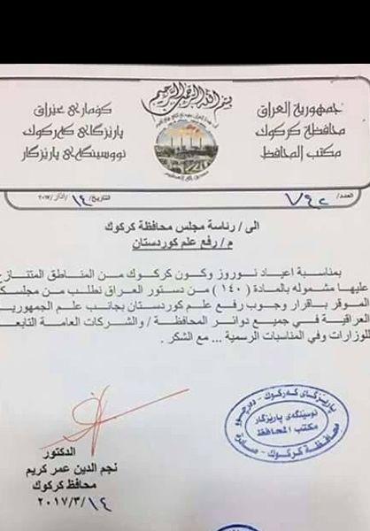 فرمان استاندار کرکوک برای برافراشتن پرچم منطقه کردستان بر ساختمانهای دولتی استان