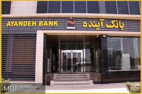«بانک آینده» به انجمن بانکداران آسیایی پیوست