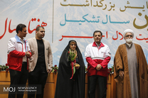 همایش هفتادمین سال تشکیل سازمان جوانان جمعیت هلال احمر