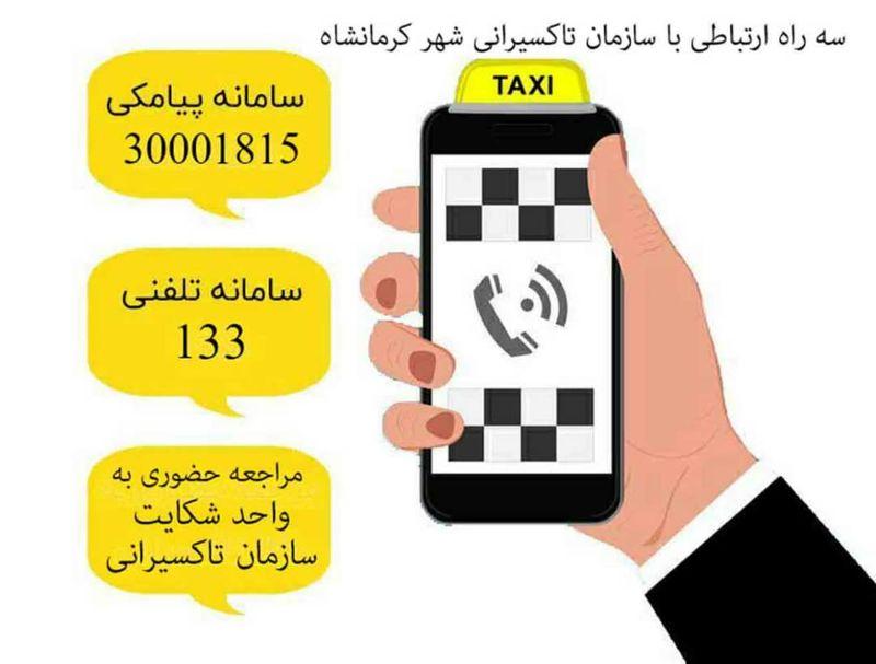 پیگیری شکایات مردمی توسط سازمان تاکسیرانی کرمانشاه