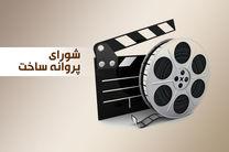 موافقت شورای ساخت سازمان سینمایی با تولید ۶ فیلم
