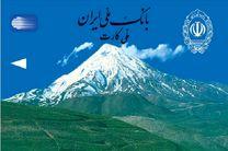 کارت های بانکی تولید شده در شرکت چاپ و نشر بانک ملی ایران 10 ساله شد