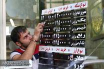 قیمت سکه در بازار آزاد 7 اسفند 5 هزار تومان گران شد