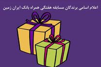 برندگان هفته چهارم قرعه کشی جشنواره همراه بانک ایران زمین مشخص شدند