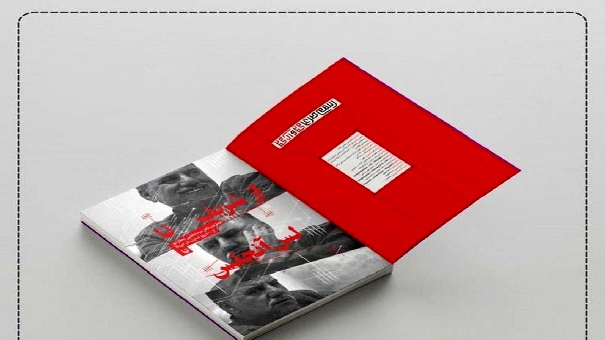کتاب «از شریف تا لس آنجلس»به چاپ دوم رسید