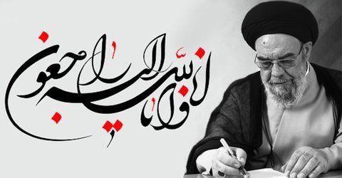 پیام تسلیت امام جمعه اصفهان درپی درگذشت پدر شهیدان امینی