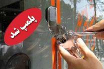 پلمب 4 واحد صنفی متخلف فروش لوازم التحریر و نوشت افزار در اصفهان