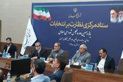 ستاد مرکزی نظارت بر انتخابات در شورای نگهبان آغاز به کار کرد