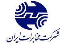 رفع مشکل تلفن همراه روستاهای علیآباد ساسل و بادکان جوانرود
