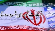 برگزاری دوره آموزشی برای داوطلبان و منتخبان شوراهای اسلامی