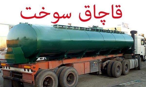 انهدام یک باند قاچاق سوخت در سمیرم / کشف 43 هزار و 500 لیتر گازوئیل قاچاق