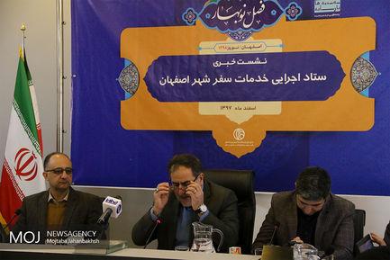 نشست خبری ستاد اجرایی سفر شهر اصفهان