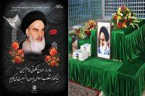 بیانیه سازمان تامین اجتماعی به مناسبت سالروز ارتحال بنیانگذارجمهوری اسلامی ایران و قیام ١٥ خرداد