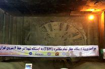 دستگاه حفاری مترو تهران از «دولت آباد» به میدان «شهدا» رسید
