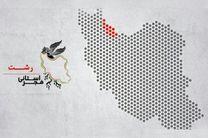 برگزاری مراسم افتتاحیه همزمانی سیوهفتمین جشنواره فیلم فجر در پیاده راه فرهنگی رشت