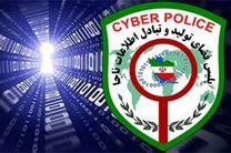 مراقب سایت های جعلی ثبت نام اینترنتی اربعین باشید