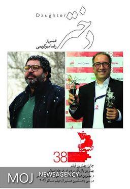 یکشنبه؛ اهدای جایزه مسکو به فرهاد اصلانی در آزادی